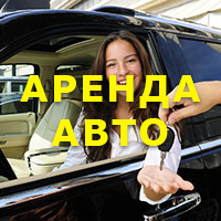 аренда авто в аэропорту